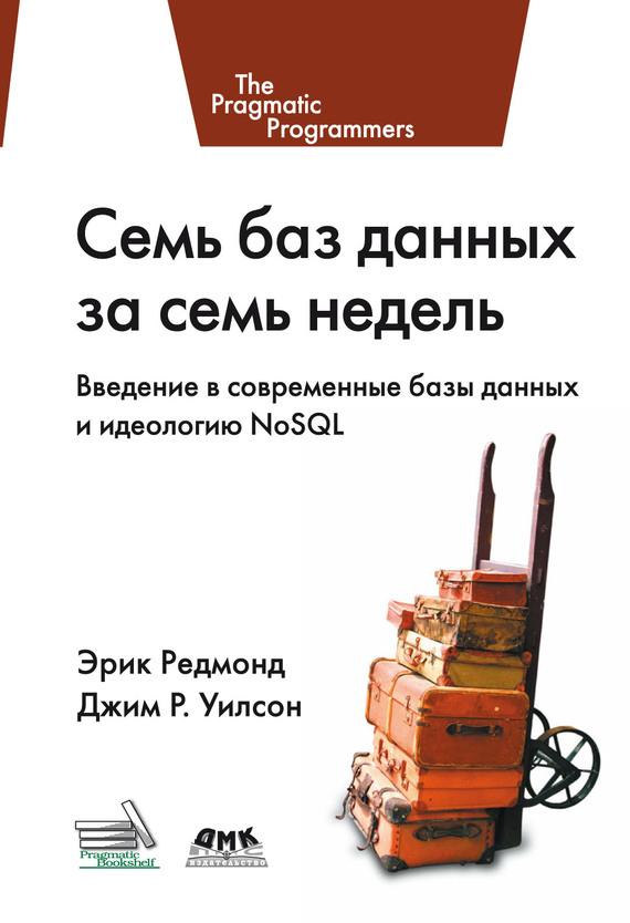 администрирование postgresql 9 книга рецептов скачать