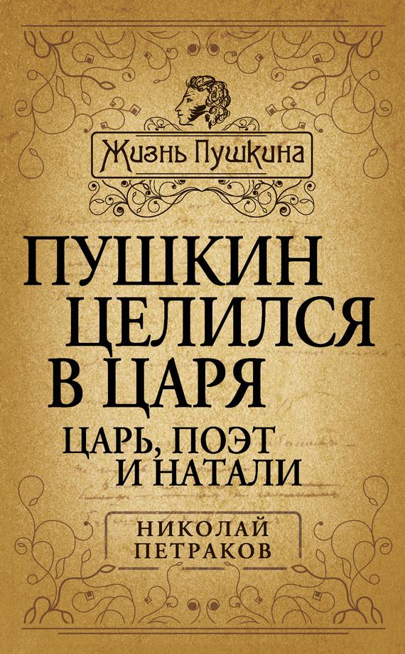 Пушкин целился в царя. Царь, поэт и Натали - Николай Петраков