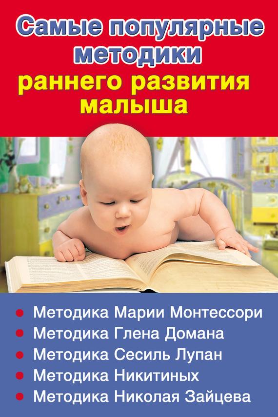 Валентина Дмитриева - Самые популярные методики раннего развития малыша