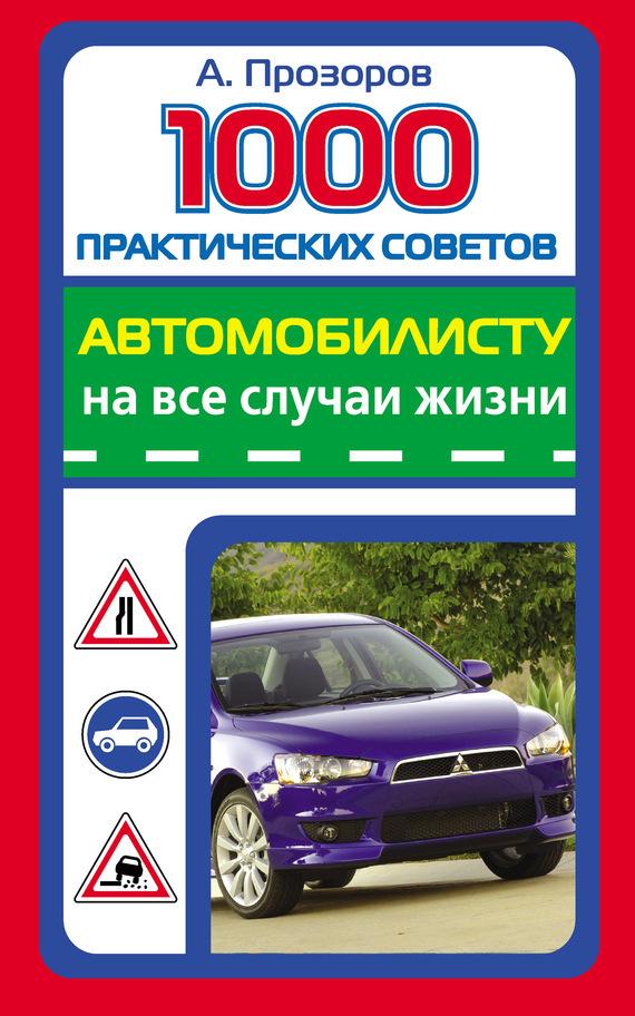 бесплатно книгу Александр Прозоров скачать с сайта