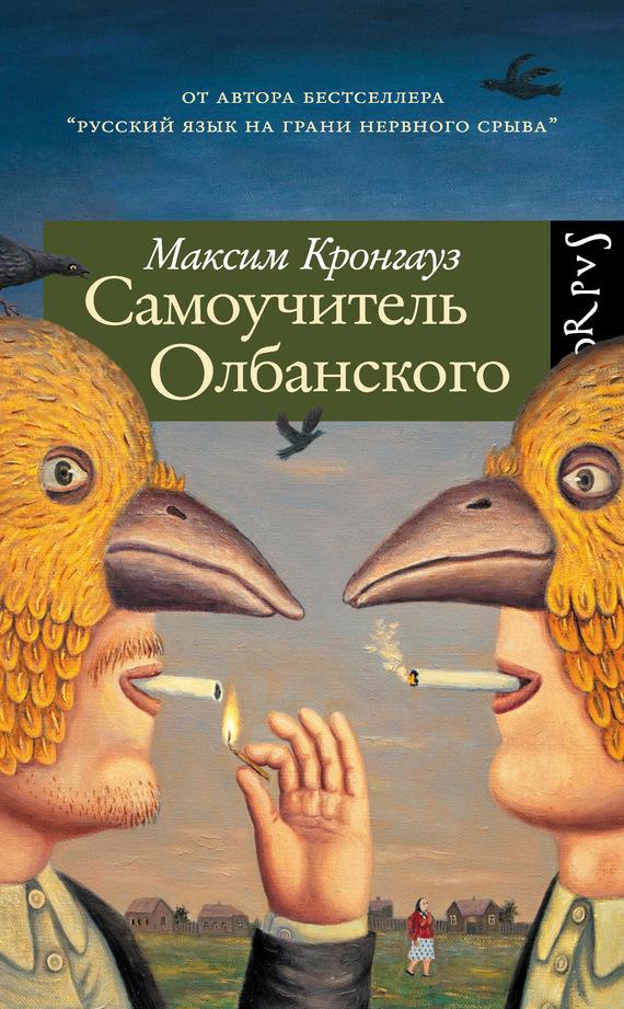 Самоучитель Олбанского - Максим Кронгауз
