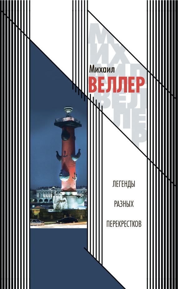 Михаил Веллер Легенды разных перекрестков (сборник)
