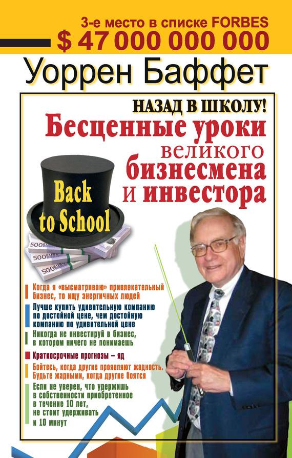 Уоррен Баффет - Назад в школу! Бесценные уроки великого бизнесмена и инвестора (fb2) скачать книгу бесплатно