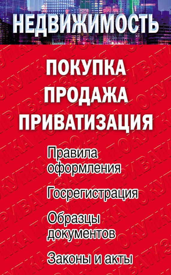 Елена Филиппова - Недвижимость: покупка, продажа, приватизация