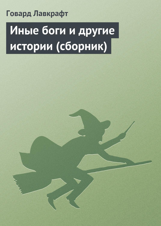 Лавкрафт скачать pdf