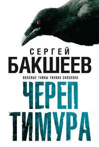 Бакшеев, Сергей  - Череп Тимура