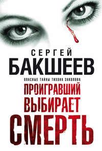 Бакшеев, Сергей  - Проигравший выбирает смерть
