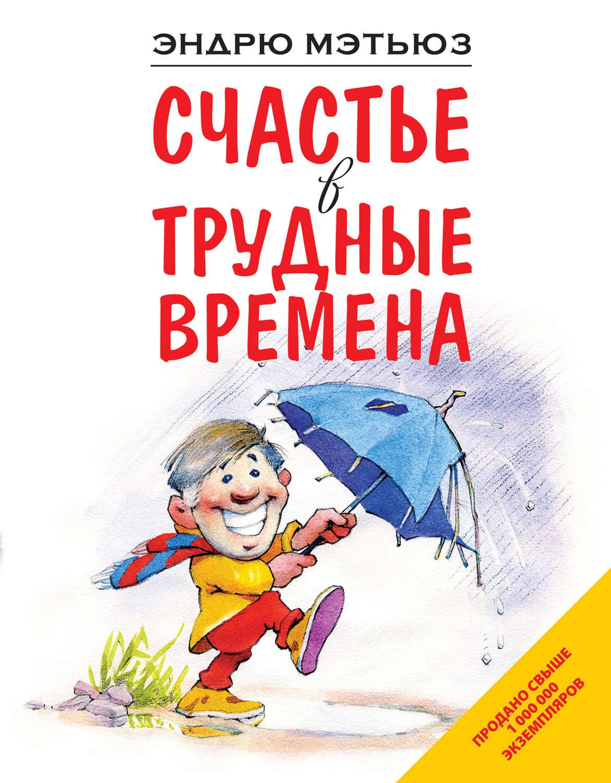 Книга счастье в трудные времена скачать бесплатно