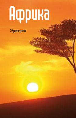 Восточная Африка: Эритрея ( Отсутствует  )
