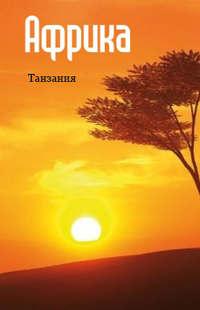 - Восточная Африка: Танзания