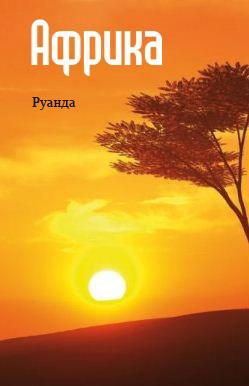 Илья Мельников - Восточная Африка: Руанда
