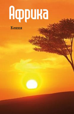 Восточная Африка: Кения