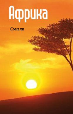 Отсутствует Восточная Африка: Сомали как торговое место в мтв