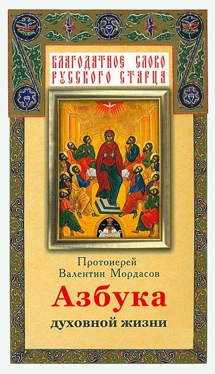 Отсутствует Азбука духовной жизни ISBN: 978-5-9968-0079-7 букина о азбука бухгалтера просто об упрощенке
