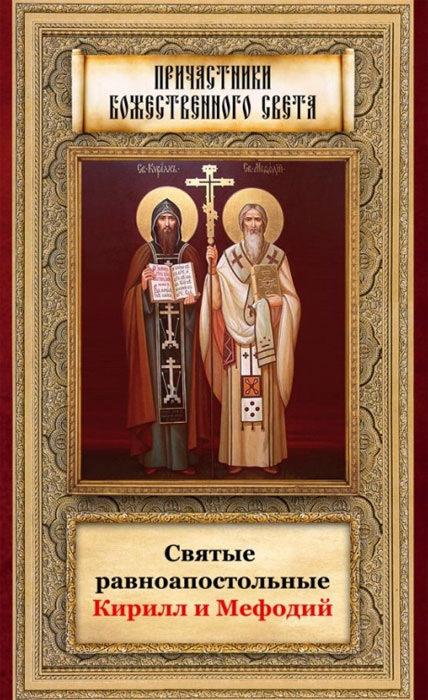 Отсутствует Святые равноапостольные Кирилл и Мефодий отсутствует святые киево печерские