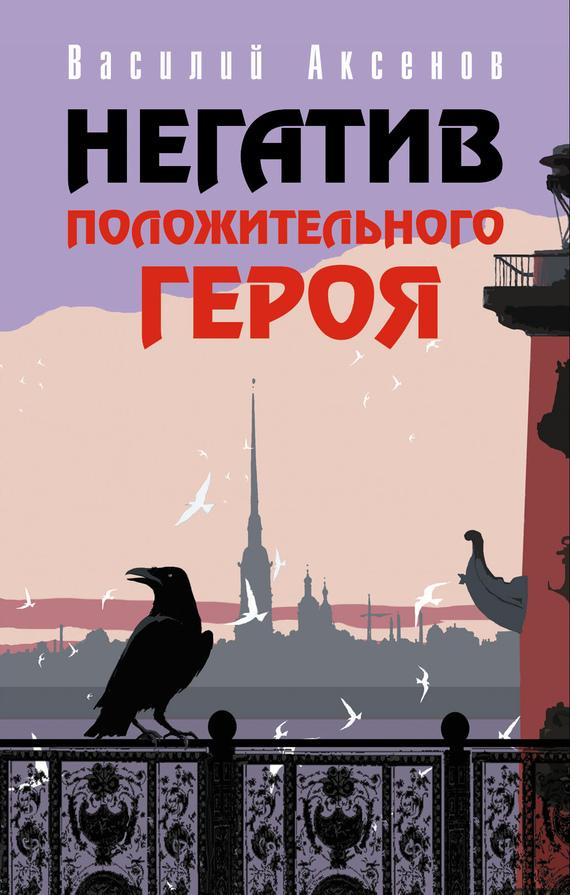 Василий П. Аксенов Негатив положительного героя (сборник)