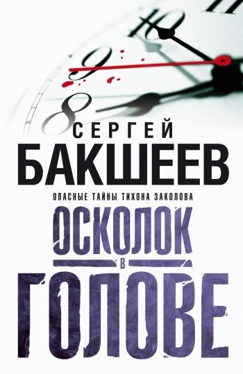 Сергей Бакшеев Осколок в голове сергей бакшеев предвидящая схватка