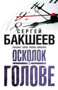 Бакшеев, Сергей  - Осколок в голове