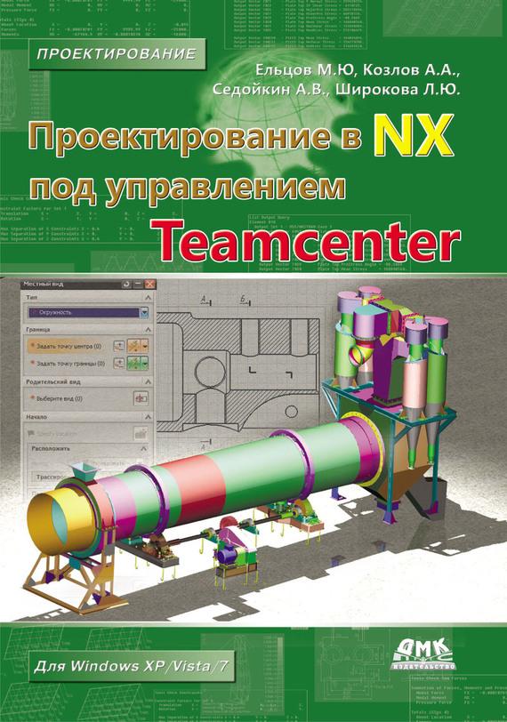 М. Ю. Ельцов Проектирование в NX под управлением Teamcenter 清华电脑学堂:ug nx 6中文版标准教程(附光盘)