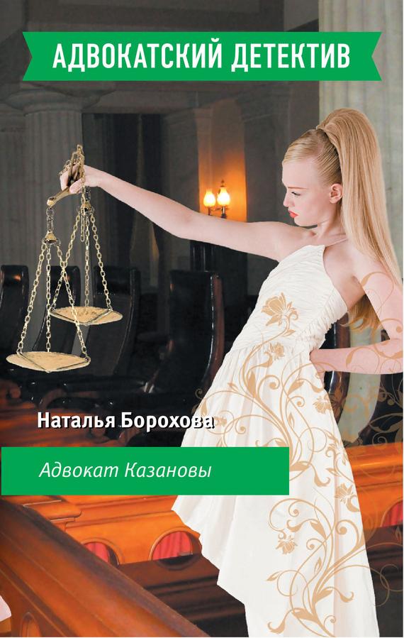 Наталья Борохова Адвокат Казановы борохова н предсказание для адвоката адвокат казановы