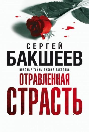 яркий рассказ в книге Сергей Бакшеев
