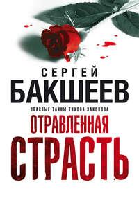 Бакшеев, Сергей  - Отравленная страсть