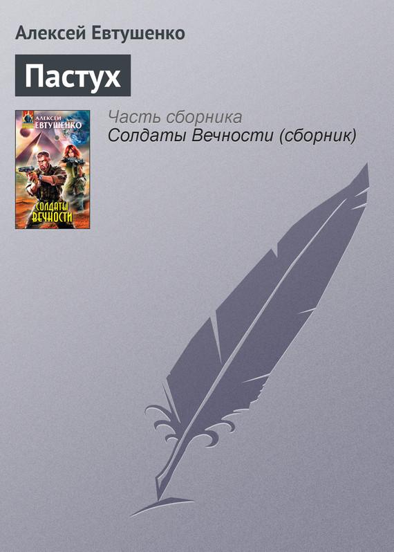 Алексей Евтушенко Пастух алексей евтушенко сквозь пелену
