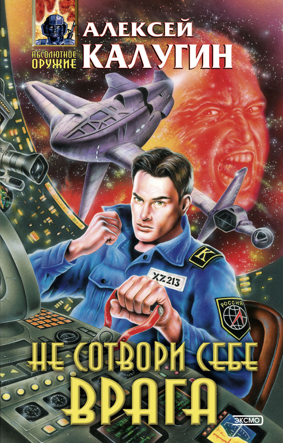 Алексей Калугин Не сотвори себе врага (сборник)