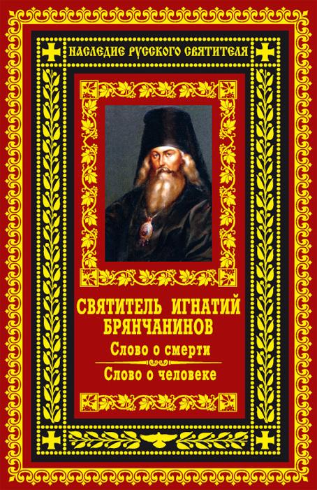Святитель Игнатий (Брянчанинов) Слово о смерти. Слово о человеке книгу дайте кошке слово