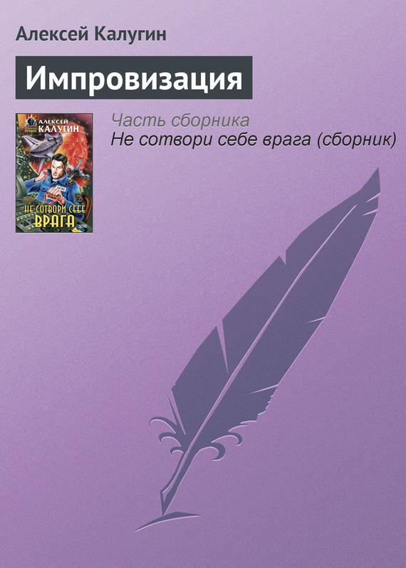Алексей Калугин Импровизация ISBN: 5-04-005605-2