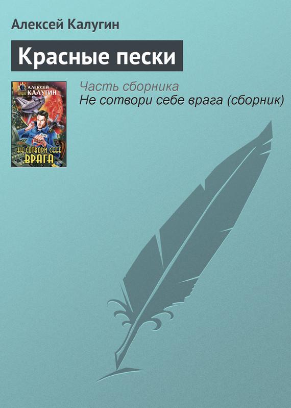 Алексей Калугин Красные пески алексей калугин большая литература