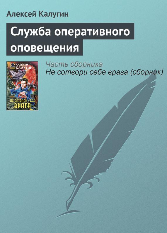 Алексей Калугин Служба оперативного оповещения