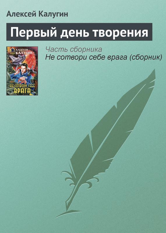 Алексей Калугин Первый день творения алексей бобрусов непостижимы творения твои бестиарий