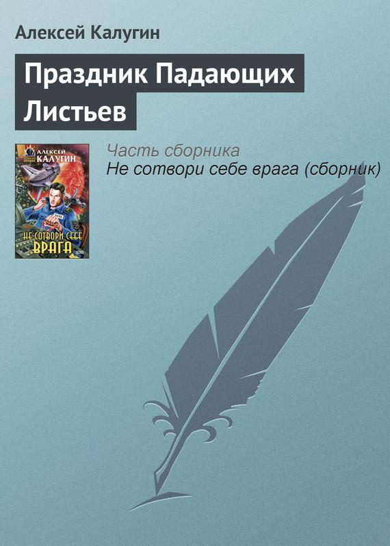 Алексей Калугин Праздник Падающих Листьев дубини мириам танец падающих звезд