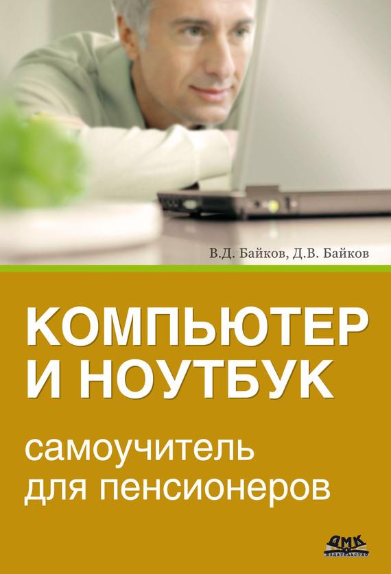 В. Д. Байков Компьютер и ноутбук: самоучитель для пенсионеров компьютер для пенсионеров книга