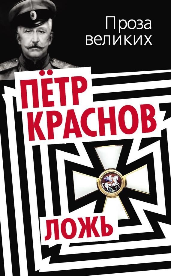 купить Петр Краснов Ложь по цене 119.9 рублей