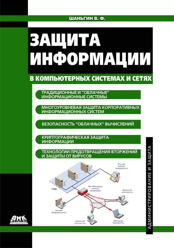 В. Ф. Шаньгин Защита информации в компьютерных системах и сетях а в еременко двухфакторная аутентификация пользователей компьютерных систем на удаленном сервере по клавиатурному почерку
