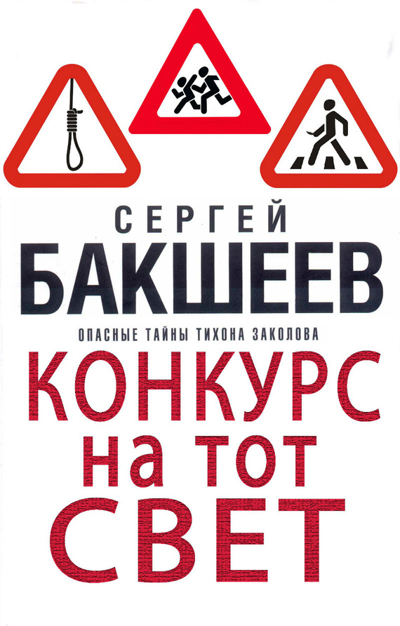 Сергей Бакшеев Конкурс на тот свет сергей бакшеев предвидящая схватка