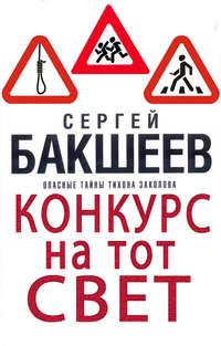 Бакшеев, Сергей  - Конкурс на тот свет