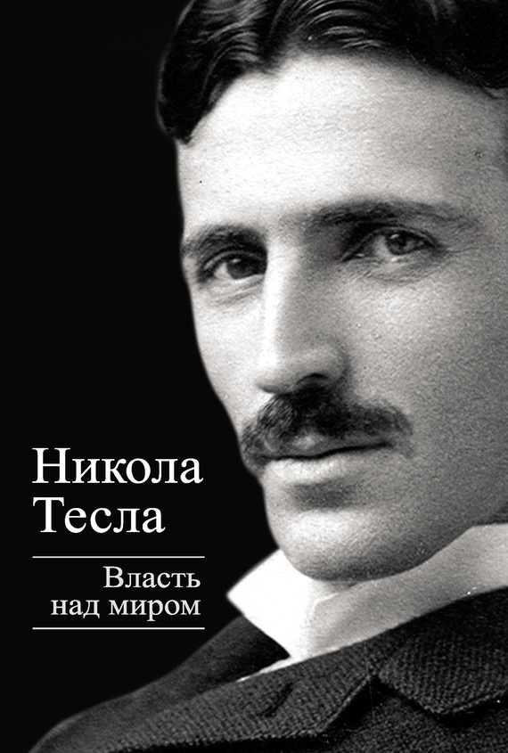 Никола Тесла Власть над миром стариков н в так говорил сталин статьи и выступления