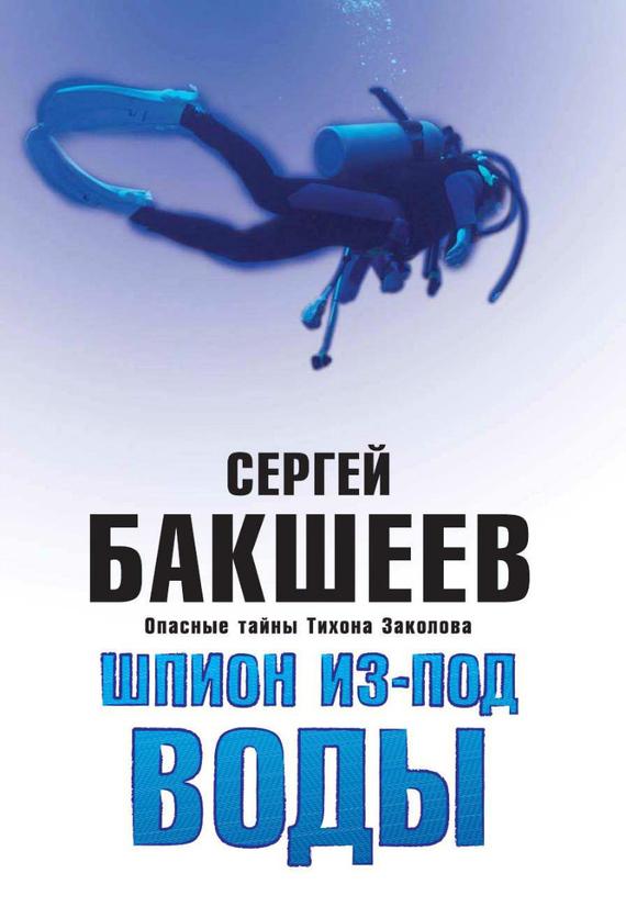 Сергей Бакшеев Шпион из-под воды сергей бакшеев предвидящая схватка