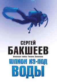 Бакшеев, Сергей  - Шпион из-под воды