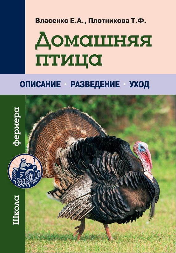 Домашняя птица - Татьяна Плотникова