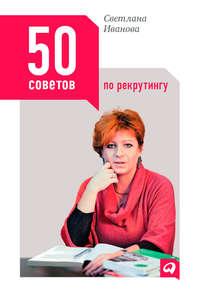 Иванова, Светлана В.  - 50 советов по рекрутингу