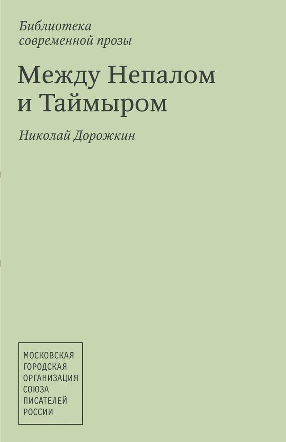 Между Непалом и Таймыром (сборник) - Николай Дорожкин