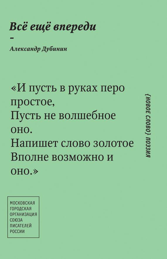 Всё ещё впереди - Александр Дубинин