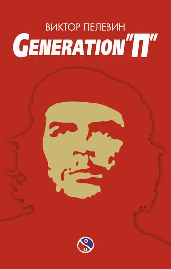 Электронная книга Generation «П»