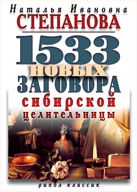 Наталья Степанова 1533 новых заговора сибирской целительницы наталья степанова шепоток на счастье