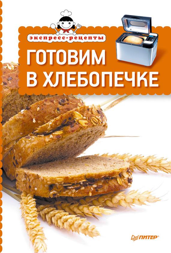 Сборник рецептов Экспресс-рецепты. Готовим в хлебопечке хлеб хлебный дом геркулес зерновой с отрубями формовой