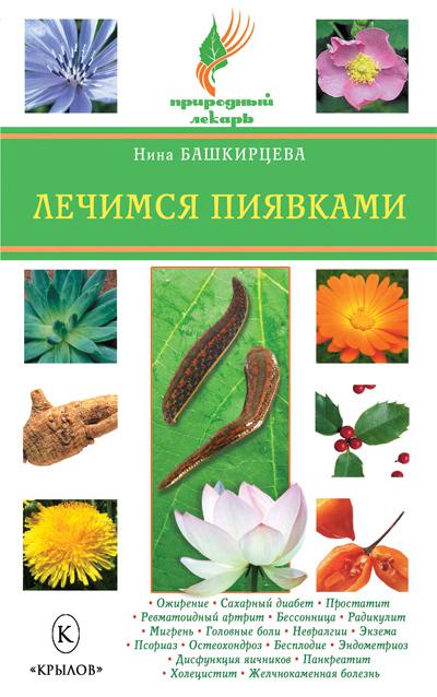 Нина Башкирцева - Лечимся пиявками